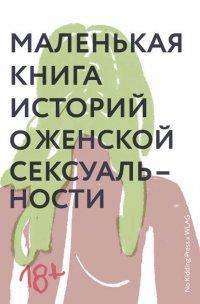 Маленькая книга историй о женской сексуальности