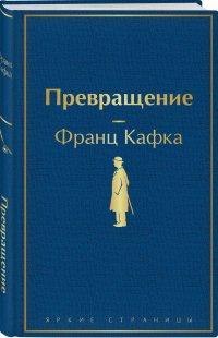 Превращение, Франц Кафка