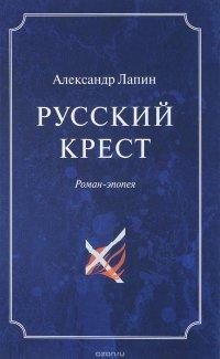 Русский  крест. В 2 томах. Том 2, Александр Лапин