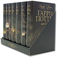 Гарри Поттер (комплект из 7 книг), Джоан К. Роулинг