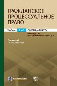 Гражданское процессуальное право. Учебник в 2 томах. Том 2. Особенная часть. Производство по отдельным категориям дел
