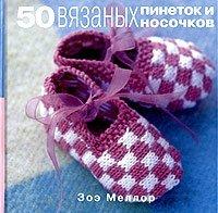 50 вязаных пинеток и носочков