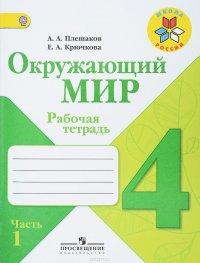 2 Класс Окружающий Мир Рабочая Тетрадь Решебник Автор Плешаков