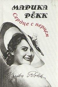 Сердце с перцем, Марика Рекк