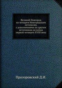 Великий Новгород по четырем Новгородским летописям, с дополнениями по другим источникам до конца первой четверти XVIII века
