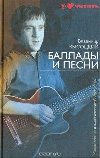 Владимир Высоцкий. Баллады и песни