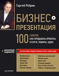 Бизнес-презентация. 100 советов, как продавать проекты, услуги, товары, идеи (+ аудиокурс)