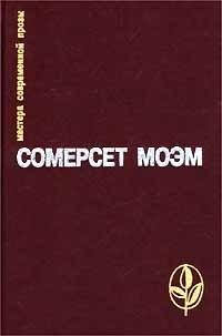 Сомерсет Моэм. Избранное
