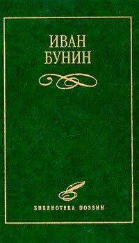 Иван Бунин. Избранное