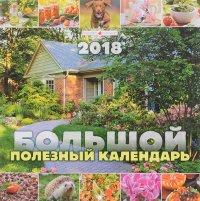 Календарь 2018 (на скрепке). Большой полезный календарь