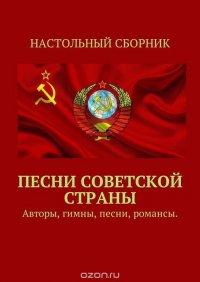 Песни Советской страны