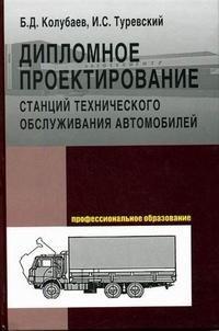 Дипломное проектирование станций технического обслуживания автомобилей