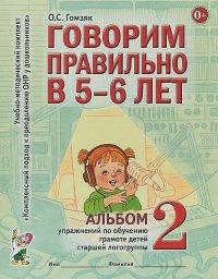 Говорим правильно в 5-6 лет. Альбом №2 упражнений по обучению грамоте детей старшей логогруппы