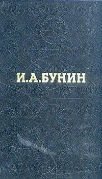 И. А. Бунин. Избранные произведения
