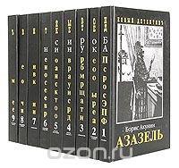 Борис Акунин (комплект из 9 книг), Борис Акунин