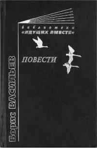Борис Васильев. Повести