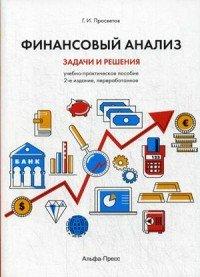 Финансовый анализ. Задачи и решения. Учебно-практическое пособие