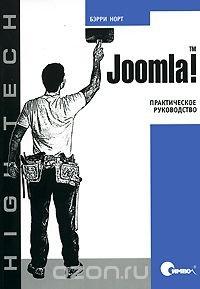 Joomla! Практическое руководство, Бэрри Норт