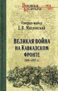 ВМ Великая война на Кавказском фронте. 1914-1917 (12+)