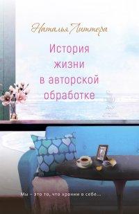 История жизни в авторской обработке, Наталья Литтера