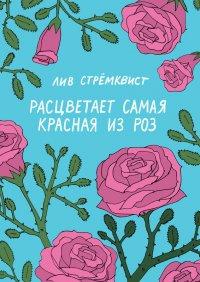 Расцветает самая красная из роз, Лив Стремквист