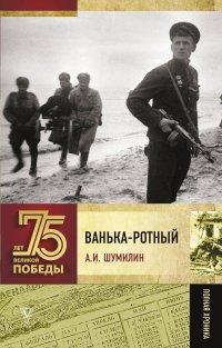 Ванька-ротный - Александр Ильич Шумилин