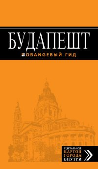 Будапешт: путеводитель + карта. 4-е изд., испр. и доп