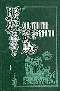 Константин Бадигин. Собрание сочинений в пяти томах. Том 1