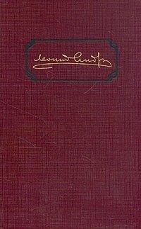 Леонид Андреев. Собрание сочинений в шести томах. Том 4