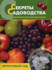 Секреты садоводства: фруктовый сад