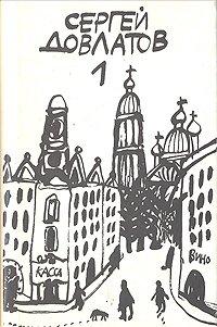 Сергей Довлатов. Собрание прозы в трех томах. Том 1, Сергей Довлатов