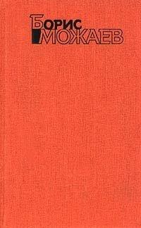 Борис Можаев. Собрание сочинений в четырех томах. Том 3