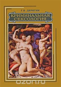 Криминальная сексология, Г. Б. Дерягин
