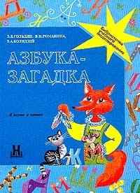 Азбука - загадка: Я играю и читаю
