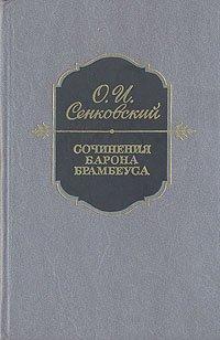 Сочинения барона Брамбеуса