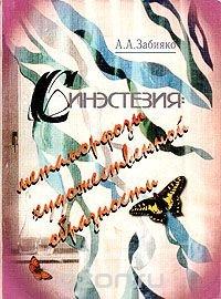 Синэстезия: метаморфозы художественной образности