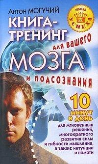 Книга-тренинг для вашего мозга и подсознания