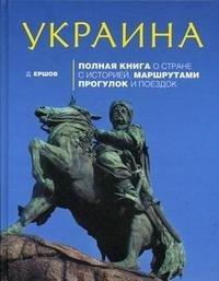 Украина. Полная книга о стране с историей, маршрутами прогулок и поездок