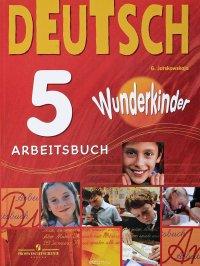 Deutsch 5: Arbeitsbuch / Немецкий язык. 5 класс. Рабочая тетрадь, Г. В. Яцковская