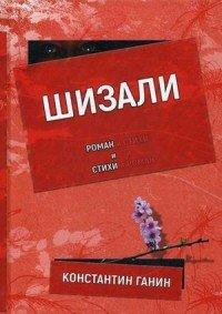 Шизали, Константин Ганин