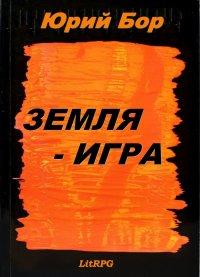 Земля-Игра, Юрий Бор