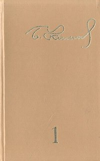 Борис Екимов. Избранное. В двух томах. Том 1, Борис Екимов