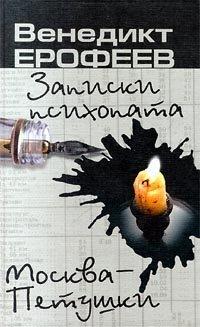 Записки психопата. Москва-Петушки