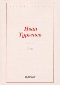 Ася, И. С. Тургенев