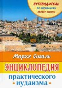 Энциклопедия практического иудаизма