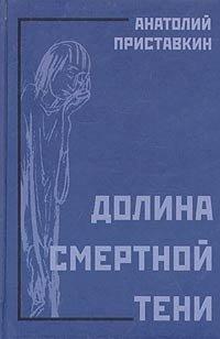 Долина смертной тени, Анатолий Приставкин