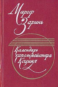 Календарь капельмейстера Коциня