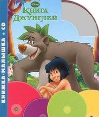 Книга джунглей (+ CD)