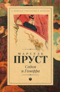 Содом и Гоморра, Марсель Пруст