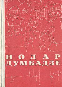 Нодар Думбадзе. Романы